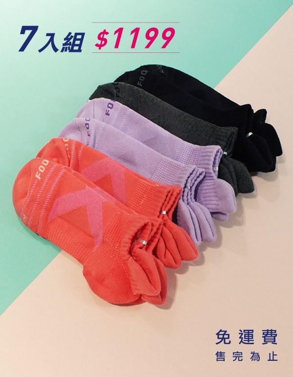 X型減壓經典護足船短襪7入組